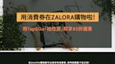 Tap & Go消費券 | 30優惠大晒冷!拍住賞消費券送iPhone 12 Pro、購物優惠