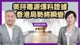 【珍言真語】袁弓夷 :美持毒源爆料證據 香港局勢將瞬變