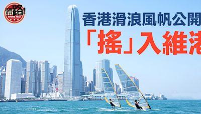 【滑浪風帆】鄭俊樑陳晞文獲23萬獎金 香港公開賽首度移師維港舉行