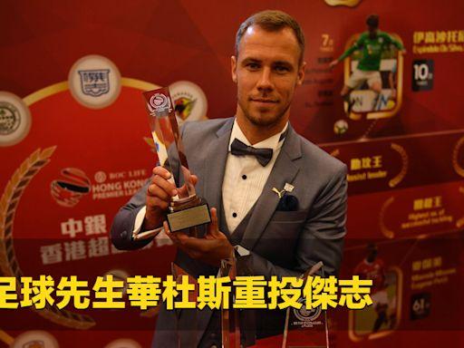 香港足球先生華杜斯重投傑志