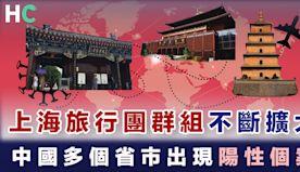 【中國疫情】上海旅行團引發旅行傳播鏈 超過20人確診