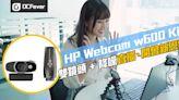 雙鏡頭 + 降噪!HP Webcam W600 直播、開會新恩物 實試 - DCFever.com