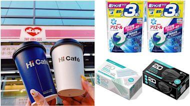 口罩不到6元!2大網購超狂優惠:衛生紙、日本洗衣球近半價,超商、速食店都有好康撈