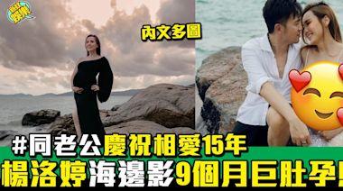 楊洛婷海邊影9個月巨肚孕照!慶祝相愛15年、同老公Tim濕身激吻留倩影 | 流行娛樂 | 新Monday