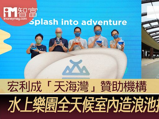 【海洋公園】水上樂園全天候室內造浪池揭幕在即 宏利成「天海灣」贊助機構 - 香港經濟日報 - 即時新聞頻道 - iMoney智富 - 理財智慧