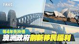 【移民澳洲】政府削新移民福利 等4年先拎得 - 香港經濟日報 - 即時新聞頻道 - 國際形勢 - 環球社會熱點