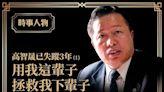 人權報告:曝光中共RSDL祕密監獄