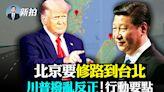 【拍案驚奇】緬軍屠城 川普:未來不能中共主宰