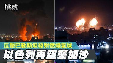 以色列再空襲加沙 反擊巴勒斯坦發射燃燒氣球 - 香港經濟日報 - 即時新聞頻道 - 國際形勢 - 環球社會熱點