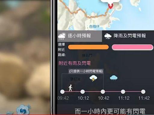 天文台推「天氣資訊QR碼」 掃一掃可知遠足路徑最新天氣資訊