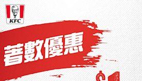 【KFC】全日適用著數優惠券(即日起至02/05)