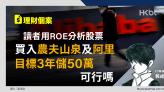 理財個案|用ROE分析股票買入農夫山泉及阿里!目標3年儲50萬可行嗎