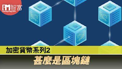 【理財智慧】加密貨幣系列2---甚麼是區塊鏈 - 香港經濟日報 - 即時新聞頻道 - iMoney智富 - 理財智慧