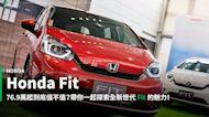 【新車速報】2021 Honda Fit大改款第四代賞車會!戽斗星球可愛風登場!