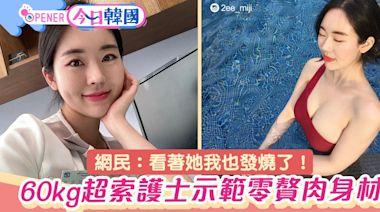 韓國甜美索護士身材比例超不科學 網民暴動:打針也不會痛了!|今日韓國