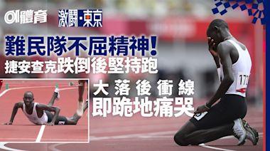 東京奧運|難民跑手跌倒被拋離幾十米 賽後崩潰模樣看哭網民