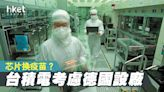 用芯片換疫苗? 台積電傳考慮德國設廠 - 香港經濟日報 - 中國頻道 - 國情動向