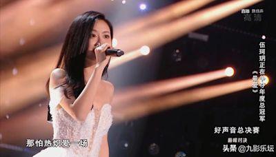 中國好聲音冠軍《伍珂玥》用李克勤寫給周慧敏的《最愛》成功奪冠