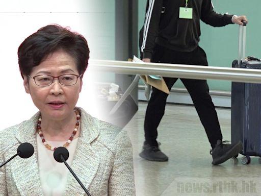 林鄭月娥冀如期本月推行豁免強制檢疫來港易計劃 - RTHK