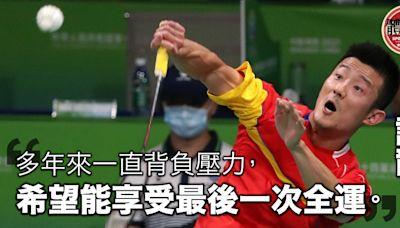 【全運直擊】諶龍首闖男單4強 「五朝元老」劍指雙料冠軍