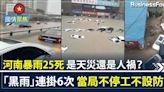 【河南暴雨】河南鄭州暴雨釀24死 當地氣象局提前半天發最高級別警告 被政府無視 | BusinessFocus