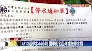 4月13日起停水44小時 台南國華街名店:考慮店休