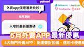 5月外賣app優惠比較!foodpanda優惠碼/Deliveroo promo code/UberEats折扣碼/e肚仔優惠碼