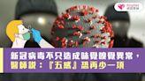 新冠病毒不只造成味覺/嗅覺異常,醫師說:『五感』恐再少一項....