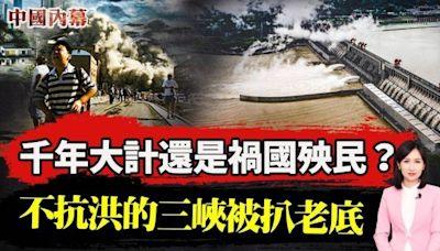 重慶洪水全因三峽工程?220米以下地區危險了(視頻) - - 新聞 重慶 - 看中國新聞網 - 海外華人 歷史秘聞 內幕