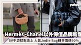 Hermès、Chanel以外名牌手袋保值品牌新寵!BV手袋默默追上 人氣Jodie Bag轉售價達90%