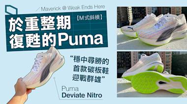 【M 式斜槓】於重整期復甦的 Puma 穩中尋勝的首款碳板鞋迎戰群雄 | Weak Ends Here | 立場新聞
