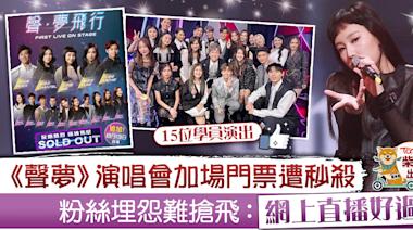 【聲夢傳奇】《聲夢》演唱會加場門票瞬間沽清 粉絲撲空不滿建議改網上直播 - 香港經濟日報 - TOPick - 娛樂