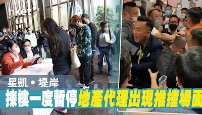 【星凱堤岸開售】地產代理身體推撞現混亂 賣樓一度停止 (有片) - 香港經濟日報 - 地產站 - 新盤消息 - 新盤新聞