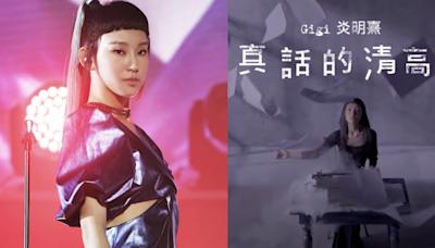 炎明熹處女作《真話的清高》本月20日推出 歌迷預祝橫掃四台新人金獎