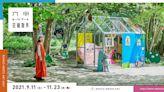 神戶自然與藝術體驗「六甲MEET ART藝術散步 2021」