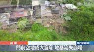 颱風帶來大雨坍方 苗栗民宅前出現大洞
