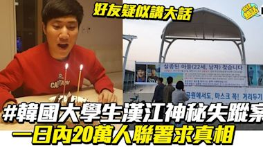 韓國大學生漢江神秘失蹤案 疑點重重!一日內20萬人聯署求真相 | 網絡熱話 | 新Monday