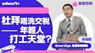【移民攻略】杜拜唔洗交稅—年輕人打工天堂?