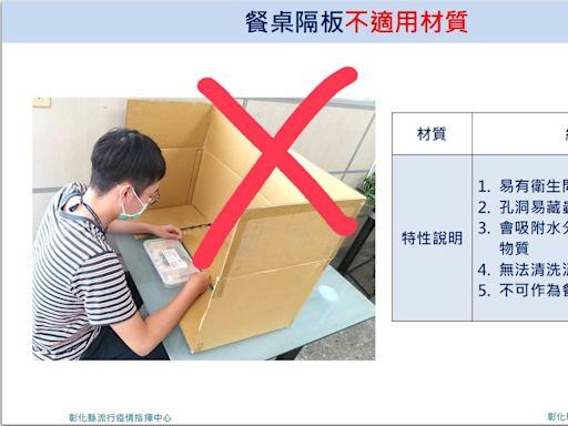 餐廳內用哪種隔板材質能防疫?勿用保麗龍及紙板否則開罰