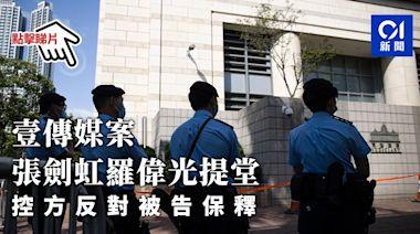 壹傳媒案|張劍虹羅偉光案押後至8月再訊 兩被告被拒保釋