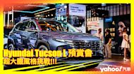 【發表直擊】2022 Hyundai大改款Tucson L預售鑑賞!超大膽風格挑戰!