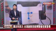 展示科技力!台灣創新技術博覽會世貿登場