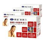 【BuDer標達】美激力-德國水解膠原蛋白粉末食品(5g*36包/盒)*4盒組