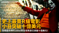 史上最賣R級電影!小丑突破十億美元