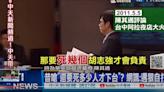 陳其邁昔嗆胡志強影片被下架 侯漢廷重砲轟媒體