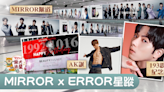 【MIRROR x ERROR星蹤】MIRROR號+隧道+限定店 AK慶生193送親簽紀念品 - 香港經濟日報 - TOPick - 娛樂