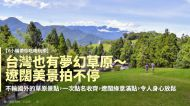【Y小編帶你吃喝玩樂】台灣也有夢幻草原~遼闊美景拍不停
