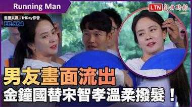 《Running Man》男友畫面流出 金鐘國幫宋智孝撥頭髮抓到了!