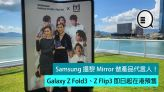 Samsung 搵黎 Mirror 做產品代言人!Galaxy Z Fold3、Z Flip3 即日起在港預售