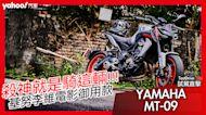 【試駕直擊】為「扭力」而生的大師風範!YAMAHA MT-09 ABS老城郊試駕!